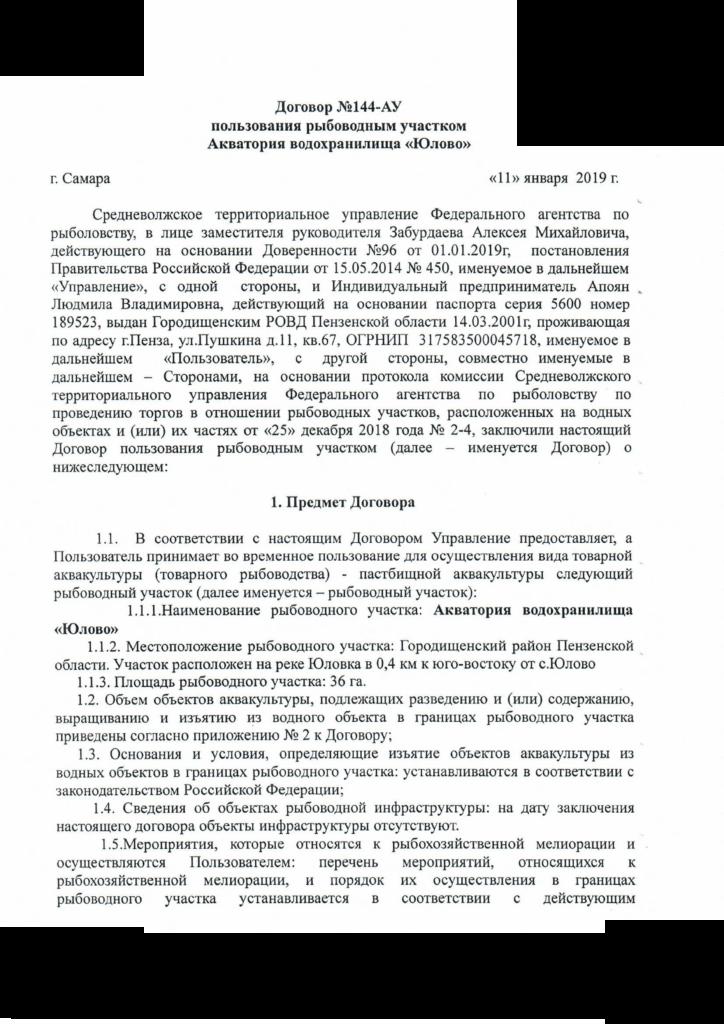 Стриница 1 договора