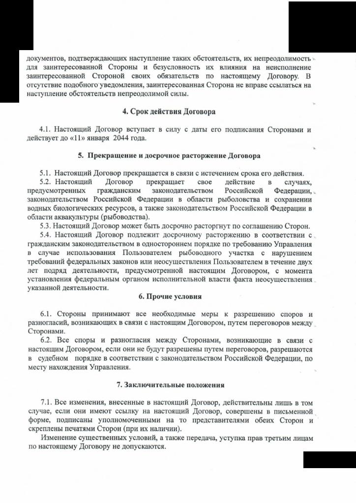 Страница 4 договора
